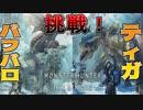 【MHW】大型アプデ「アイスボーン」をプレイ&実況【攻略なんてなかった】