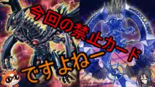 【遊戯王 禁止制限】2019年7月のリミットレギュレーション