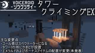 [Minecraft]創掘同窓会 澤口シグレ視点Ⅴ[IA実況プレイ]