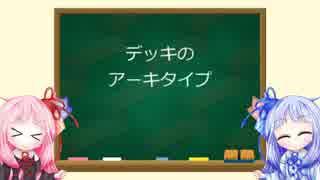 琴葉姉妹のMTG俗称講座【デッキのアーキタイプ その2】