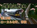 九条地区開発期第29回ローカルな町、帯狭【A9V5】