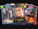 【シャドバ】13連勝したから上原●衣ドラゴンを攻略サイトに載せろ!!【シャドウバース / Shadowverse】