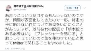 萌木雄太氏「ファンを不安にさせる話を表