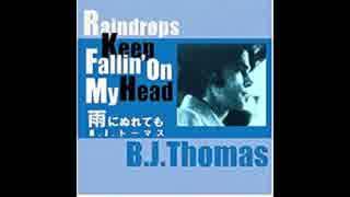 1969年10月00日 洋楽 「雨にぬれても」(B.J. Thomas)