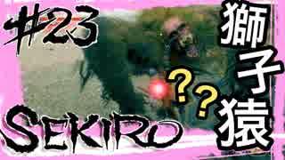 【SEKIRO】シラハギ?獅子猿?君たち使い