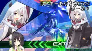 【EXVS2】ルーキーあかりのEXVS2 ぱーと8【VOICEROID実況】