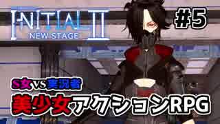 S女VS実況者 攻められながら突っ込み実況【Initial 2 New Stage】<美少女アクションRPG> #5