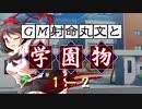 【東方卓遊戯】GM射命丸とファンタジー学園モノ1-2【SW2.5リプレイ】