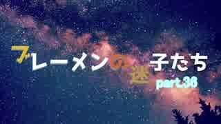 【RimWorld】ブレーメンの迷子たち part.36【ゆっくりvoice+オリキャラ】