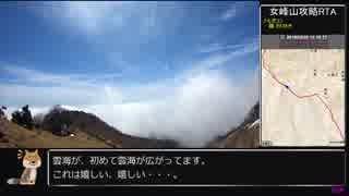 【ゆっくり】ポケモンGO 女峰山攻略RTA 05