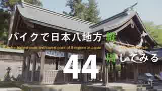 【ゆっくり】バイクで日本八地方縦一周してみる part44