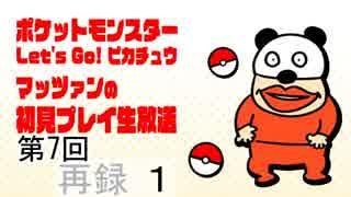 【ポケモンLet's Go!ピカチュウ】マッツァン初見プレイ生#7 再録 part1