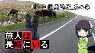 旅人は長崎にいる#10 四国周遊編_其の参