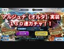 【FGO】ユガ・クシェートラピックアップ2召喚 130連ガチャ!!【Fate/Grand Order】