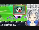 サッカーで完全敗北する鈴木勝UC