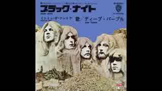 1970年06月05日 洋楽 「Black Night」(ディープ・パープル)