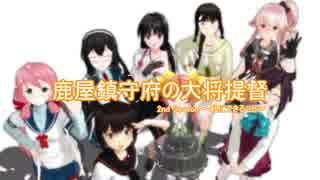 【MMD紙芝居】鹿屋鎮守府の○○提督 17話 2nd Season Act.8 Final (1/2)