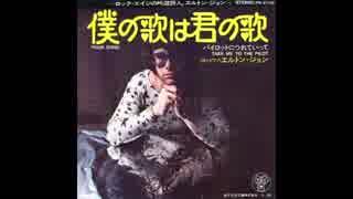 1970年10月26日 洋楽 「僕の歌は君の歌」(エルトン・ジョン)
