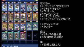 【ゆっくり実況】デュエルリンクスプレイ動画(リチュア編その2)
