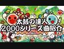 太鼓の達人 2000シリーズ曲紹介!