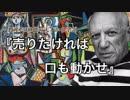 """【DAILY ART GOSSIPS】美術を楽しく、詳しくなるラジオ〜資産7500億残した天才ピカソから学ぶ『売りたければ""""口""""も動かせ』〜"""