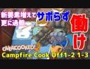【オーバークック2】ひとりでキャンプファイアーする #2【女性実況】【追加DLC】