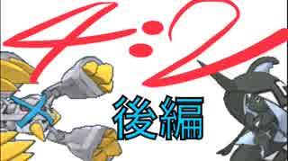 【ポケモンUSM】レート2000達成の最強戦術!4:2理論が強すぎる?! 後編 【2000チャレ&パーティ紹介】