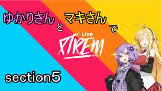 【CREW2】ゆかマキでLIVE XTREM! section5
