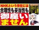 NHKという存在には☆合理性も妥当性も御座いません
