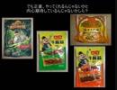 タカハシの一分中華食材百科#69『普通の中華食材詰め合わせ 本物のお肉編』