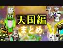 【日刊Minecraftまとめ】忙しい人のための最強の匠は誰か!? 天国編【4人実況】