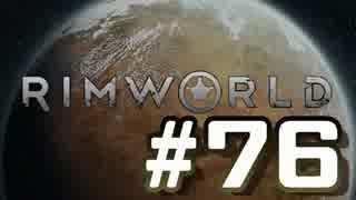 【実況プレイ】RimWorldを原住民で開拓する #76