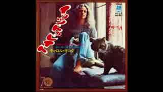1971年04月00日 洋楽 「イッツ・トゥー・レイト」(キャロル・キング)