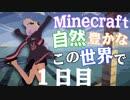 【Minecraft】自然豊かなこの世界で 1回目【VOICEROID実況プレイ】