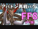 【FF8(PC版)】アバドン再戦バグ
