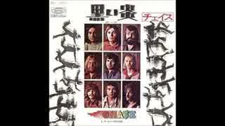 1971年04月01日 洋楽 「黒い炎」(チェイス)