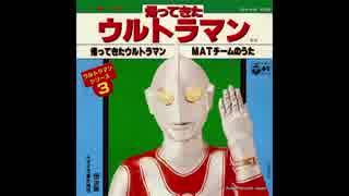 1971年04月02日 特撮 帰ってきたウルトラマン 主題歌 「帰ってきたウルトラマン」(団次郎、みすず児童合唱団)