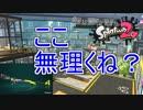 """【実況】全ルールX2600を""""ガチ""""で目指すガチマッチ#9【Splatoon2】"""