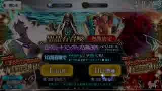 【実況】今更ながらFate/Grand Orderを初プレイする! 2部4章PU2ガチャpart2