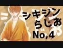 音フェチ【第4回】人型ケータイ「ーシキジンー」らじお【ASMRボイス】