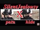 【SilentJealousy】ギターソロpata hideパート弾いてみました!【X】