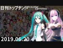 日刊トップテン!VOCALOID&something【日刊ぼかさん2019.06.20】