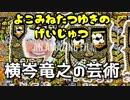 ホモと見る横岑竜之(よこみねたつゆき)の新しい芸術(^ω^)