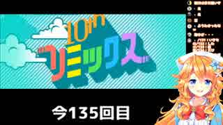 【縛りプレイ】リミックス10目隠し縛り感