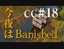今夜はBanished CC#18 【Banished】