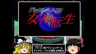 【ゆっくり解説】女神転生の歴史#3【パソ