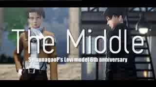 【進撃のMMD】The Middle【切な顔P式リヴァイ6周年】