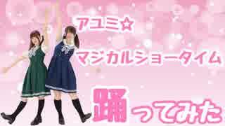 【あめうか】アユミ☆マジカルショータイム