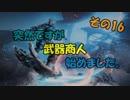 【Warframe】あらふぉー親父のゲーム奇譚 その16【ゆっくり雑談】