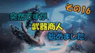 【Warframe】あらふぉー親父のゲーム奇譚